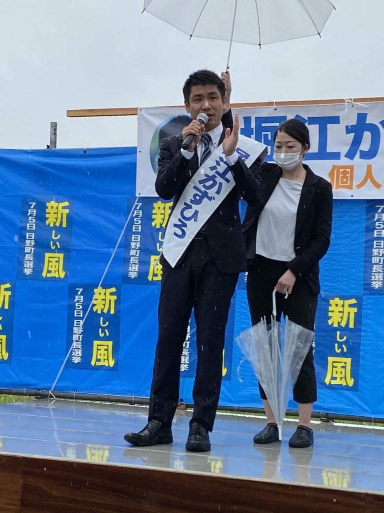 日野町長選挙